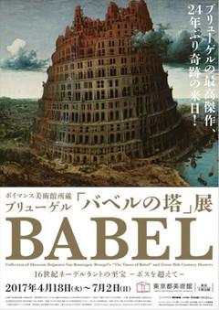 1705_babel