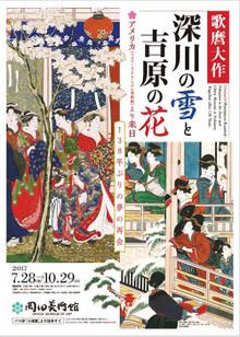 Utamaro_leaf