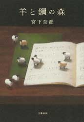1623_hitsujitohaganenomori