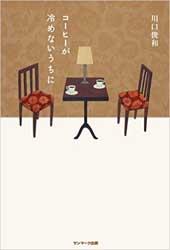1624_coffeegasamenai