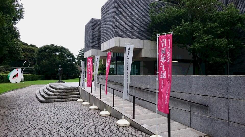 鎌倉です。