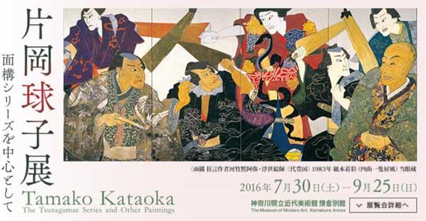 Kataokatamako