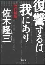 1626_fukusyuusuruwa