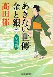 1629_akinaiseiden_02