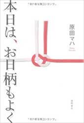1704_honnjitsuwa