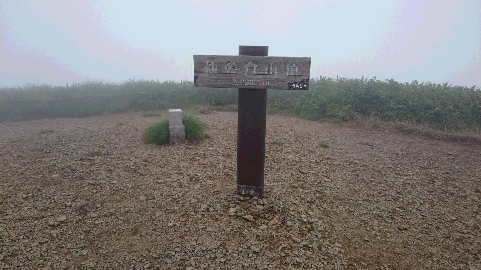 仙ノ倉山に登ってきました。