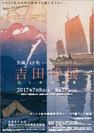 201707yoshidahiroshi