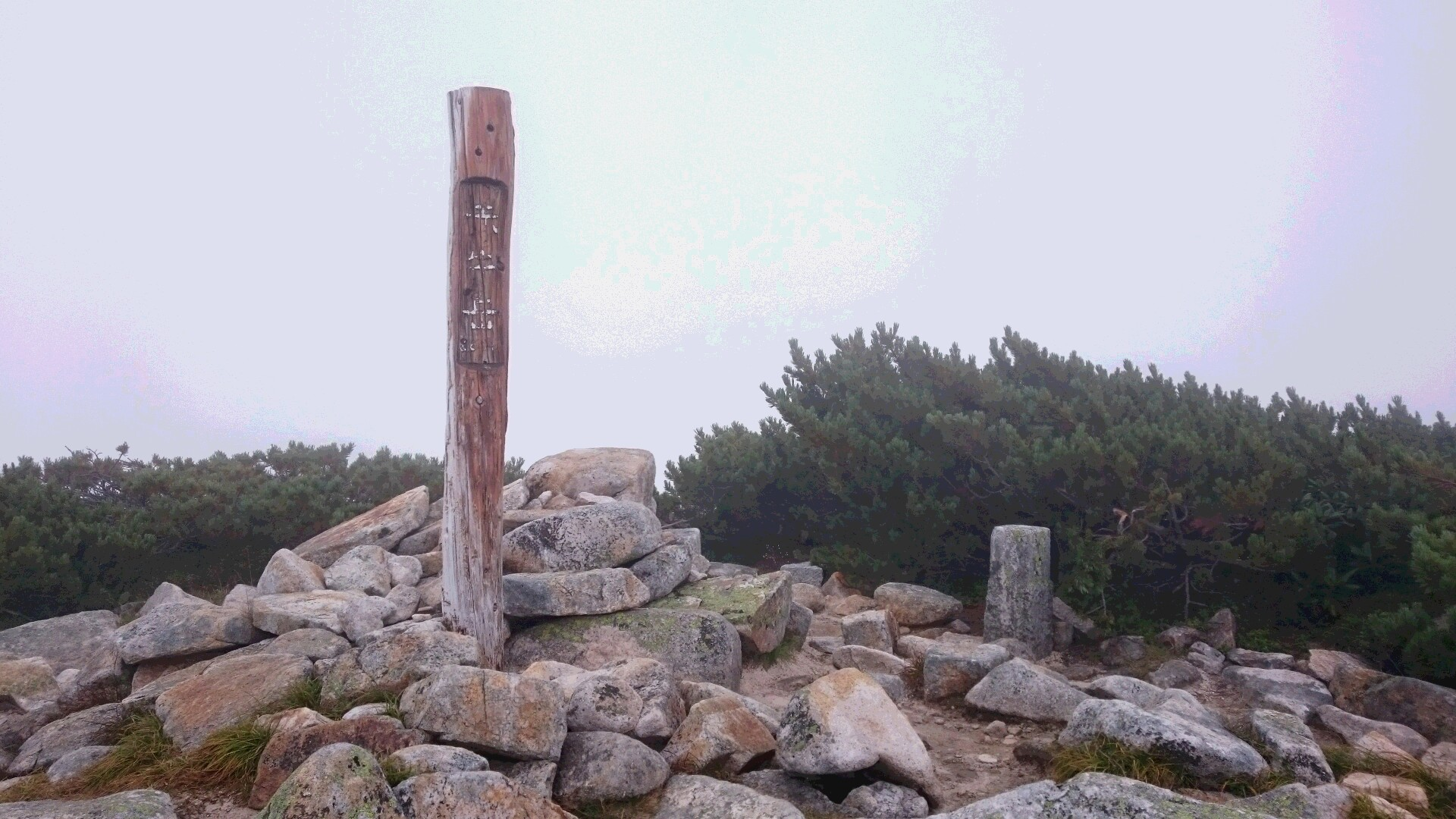 赤牛岳登頂