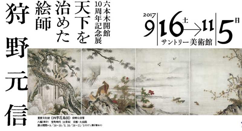 20171021kanoumotonobu