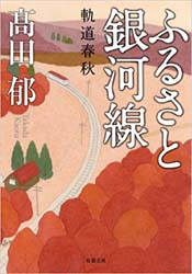 1709_furusatoginga_